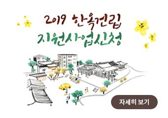 2019 한옥건립 지원사업신청