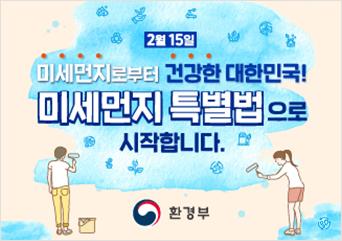 2월 15일 미세먼지로부터 건강한 대한민국! 미세먼지 특별법으로 시작합니다.