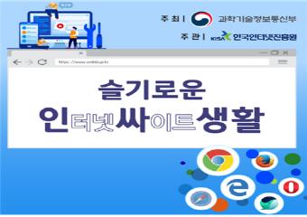 인터넷 이용환경 개선 웹 브우저 업그레이드 캠페인