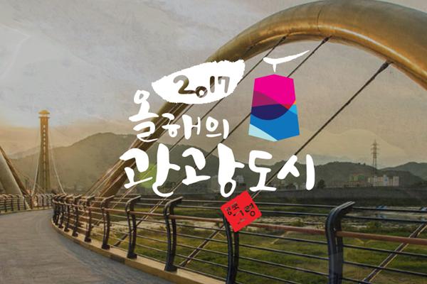 2017 올해의 관광도시 경북고령
