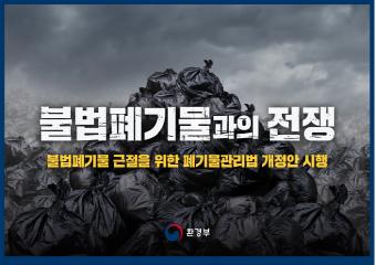 불법폐기물과의 전장. 불법폐기물 근절을 위한 폐기물관리법 개정안 시행. 환경부