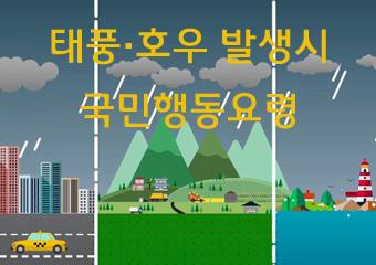 태풍·호우 발생시 국민행동요령