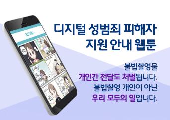 디지털 성범죄 피해자 지원 안내 웹툰