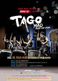 TAGO MAD MUSIC ART DRUM