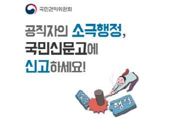 국민권익위원회. 공직자의 소극행정, 국민신문고에 신고하세요!