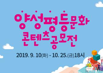 2019 경상북도 양성평등문화 콘텐츠 공모전 일정 : 2019.09.10 ~ 2019.10.25