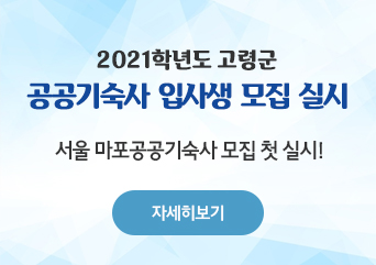 2021학년도 고령군 공공기숙사 입사생 모집 실시. 서울 마포공공기숙사 모집 첫 실시! 자세히보기