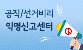 공직/선거비리 익명신고센터