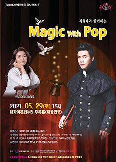최형배와 함께하는 Magic With POP