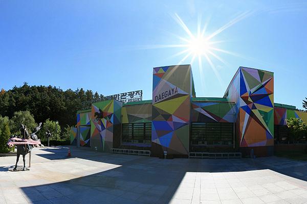 대가야 역사테마관광지