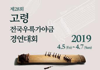 제28회 고령 전국우륵가야금 경연대회 2019년 4월 5일 금요일부터 4월 7일 일요일까지