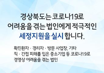 법인지방소득세 신고 및 납부연장 신청안내