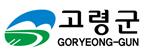 고령군 Goryeong-Gun