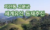 지산동 고분군 세계유산 등재추진